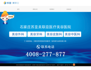 meilianchen.cn screenshot