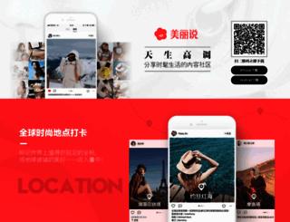meilishuo.com screenshot