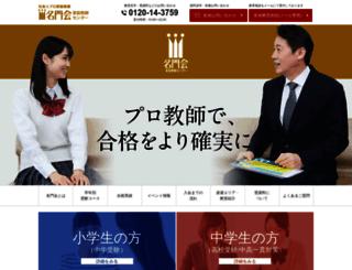 meimonkai.co.jp screenshot