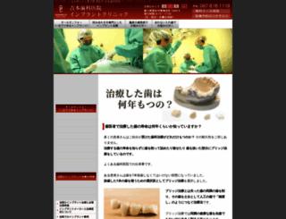 meinyu.jp screenshot