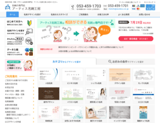 meishi.artisj.com screenshot