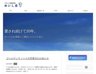 meishido.info screenshot