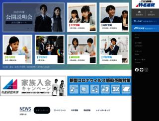 meishinken.co.jp screenshot