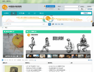 meishu211.com screenshot