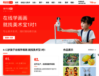 meishubao.com screenshot