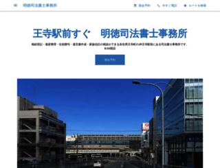 meitoku-office.jp screenshot