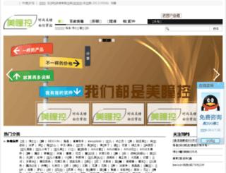 meitongkong.com screenshot