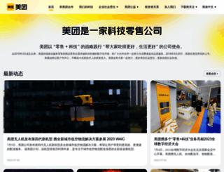 meituan.com screenshot