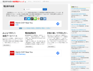 meiwakucheck.com screenshot
