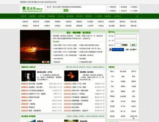 meiwenting.com screenshot