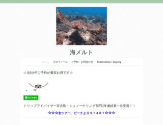 meltingspot-miyako.jimdo.com screenshot
