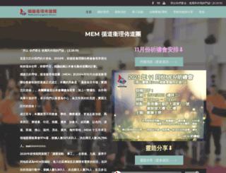 mem.hk screenshot