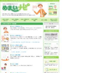 memai-navi.com screenshot