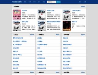 member.cthy.com screenshot