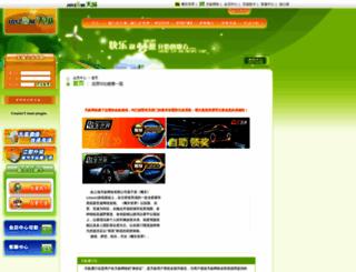 member.joyzone.com.cn screenshot