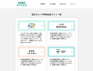 member.kao.com screenshot