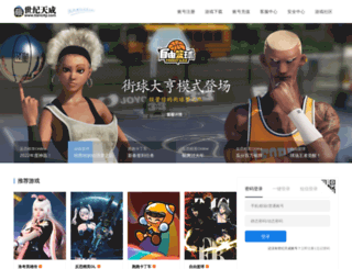 member.tiancity.com screenshot
