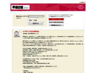 member.wasedajuku.com screenshot