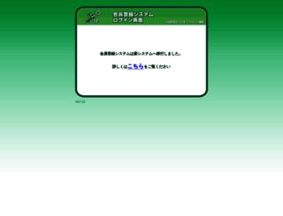 members.jsta.or.jp screenshot
