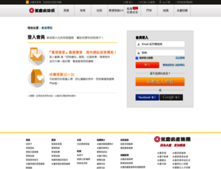 memberyc.yungching.com.tw screenshot
