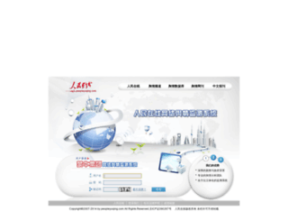 mengniu.peopleyuqing.com screenshot