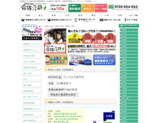 menkyo.ne.jp screenshot