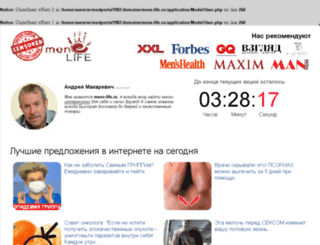 mens-life.ru screenshot