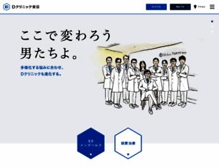 menshealth-tokyo.com screenshot