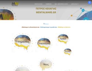 mentalware.gr screenshot
