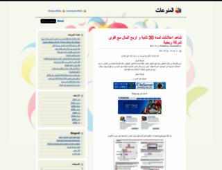 menwa3at.wordpress.com screenshot