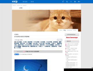 meow4134.pixnet.net screenshot