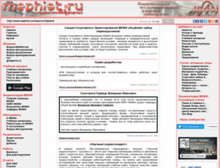mephist.ru screenshot