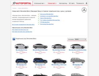 mercedesbenz.autoportal.ua screenshot