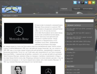 mercedescclass.ru screenshot