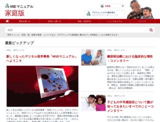 merckmanuals.jp screenshot