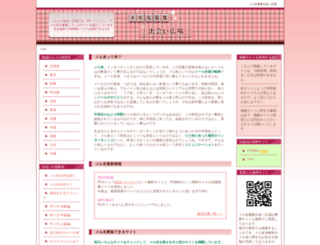merutomo-deai.net screenshot