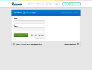 messenger.dnevnik.ru screenshot