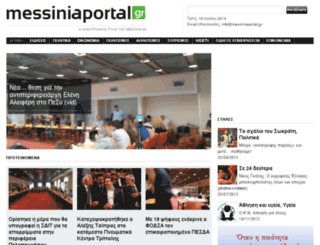 messiniaportal.gr screenshot