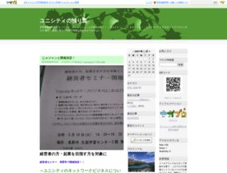 metabo.naganoblog.jp screenshot