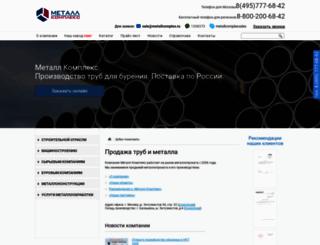 metallcomplex.ru screenshot