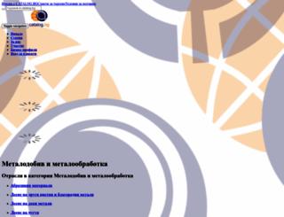 metalodobiv-i-metaloobrabotka.catalog.bg screenshot