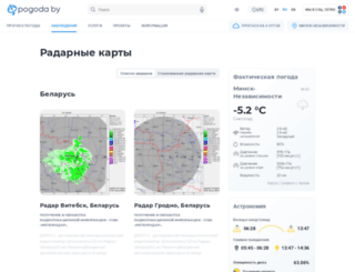 meteoinfo.by screenshot