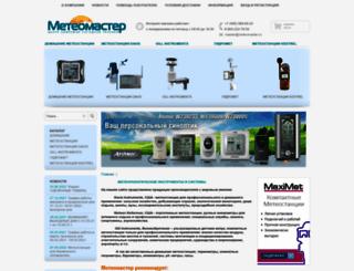 meteomaster.ru screenshot