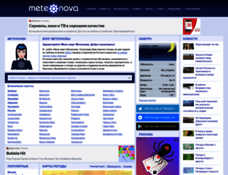 meteonova.ru screenshot
