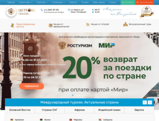meteors.ru screenshot