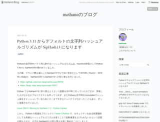 methane.hatenablog.jp screenshot