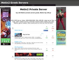 metin2greek.gr screenshot