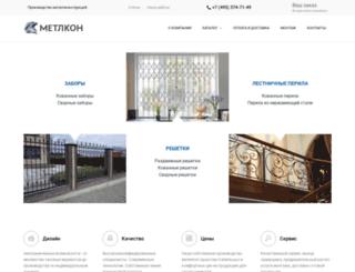 metlcon.ru screenshot