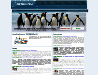 metodisty.ru screenshot
