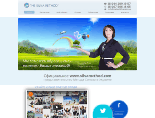 metodsilva.com.ua screenshot